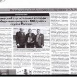 УСК - победитель конкурса 100 лучших ссузов России, Вестник СПО, № 5 (281) 2016, нач