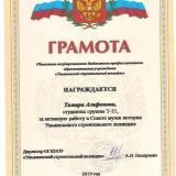 Грамота Т. Агафоновой.