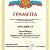 Грамота Э. Назырова.