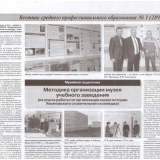 Методика организации музея учебного заведения, Вестник СПО, №1 (289) 2017, нач