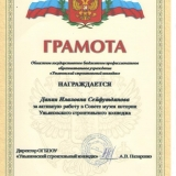 Грамота Д.И. Сейфутдиновой.