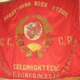 Знамя учебного заведения 1930 годов