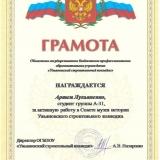 Грамота А. Лукьяненко.