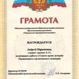 Грамота А. Парамонова.