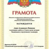 Грамота А.А. Фатахова.