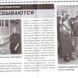 Газета Вестник СПО № 5 (317) 2019 г.