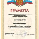 Грамота В. Матюшина.