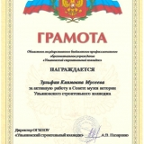 Грамота З.К. Мусеевой.