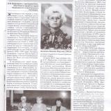 Педагог-наставник - газета Вестник СПО, № 7 (319), 07.2019.