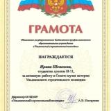 Грамота И. Шепелевой.