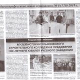 Газета Вестник СПО № 8 (320) 2019 г. - нач. статьи.