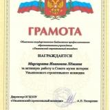 Грамота М.И. Лёшиной.