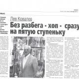 Kovalev.jpg