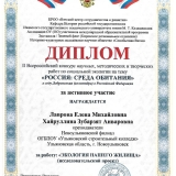 Lavrova.jpg