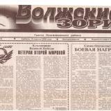 Ольга Вершинина - Ветеран второй мировой