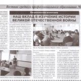 Статья А. Парамонова - Газета Вестник СПО, № 7 (319) 2019.