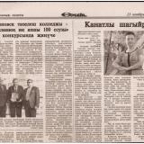Стататья Садыковой Р.К. об УСК в областной татарской газете Эмет, 13.11.2015
