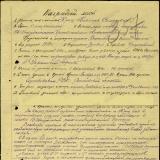Представление Крец Н.С. к ордену Отечественной войны 2 степени.