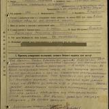Представление П.Д. Калякина к медали За боевые заслуги