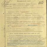 Наградной лист Рожкова А.К. с представлением к награде ордена Красной Звезды.