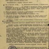 Представление Крец Н.С. к ордену Красного Знамени.