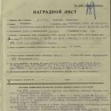 Наградной лист Крец Н.С. с представлением к ордену Красной Звезды.