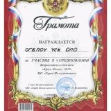 gramota001.jpg