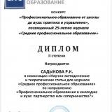 Диплом II степени Садыковой Р.К., полученный на Всероссийском конкурсе научных работ журнала СПО.