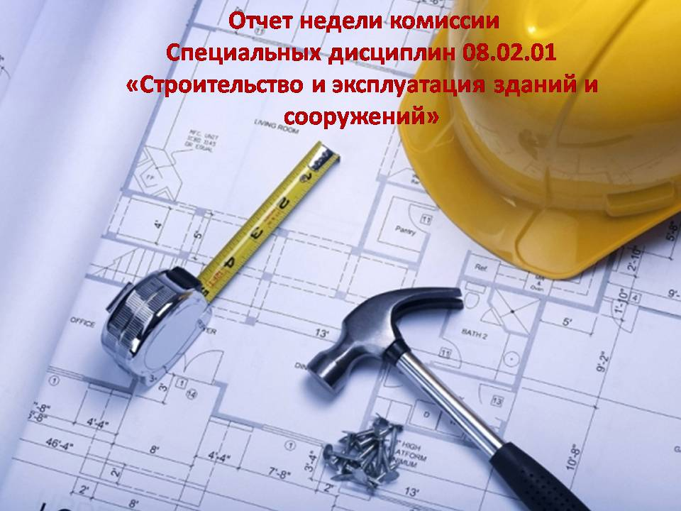Резюме на инженера по эксплуатации зданий